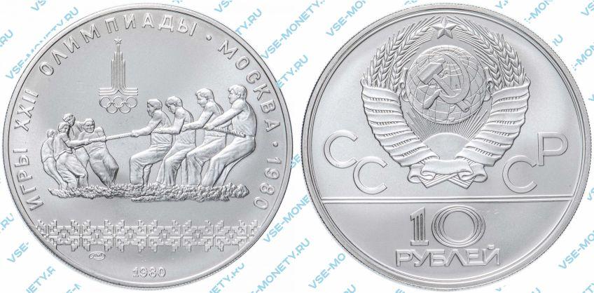 10 рублей 1980 года «Игры XXII Олимпиады. Москва. 1980. (Перетягивание каната)»