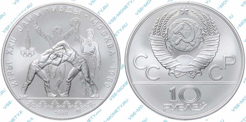 10 рублей 1980 года «Игры XXII Олимпиады. Москва. 1980. (Танец орла и Хуреш)»