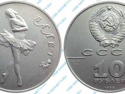 10 рублей 1990 года серии «Русский балет»