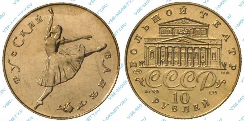 10 рублей 1991 Русский балет (золото)