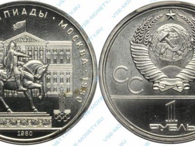 1 рубль 1980 Моссовет (Олимпиада-80)