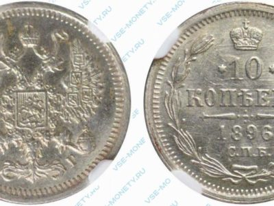 10 копеек 1896 года