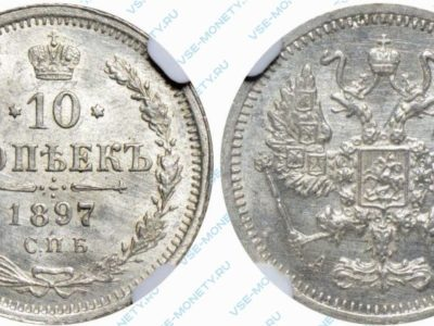 10 копеек 1897 года