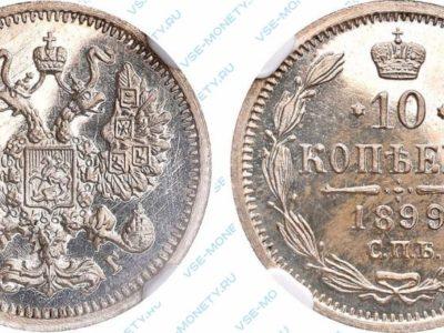 10 копеек 1899 года