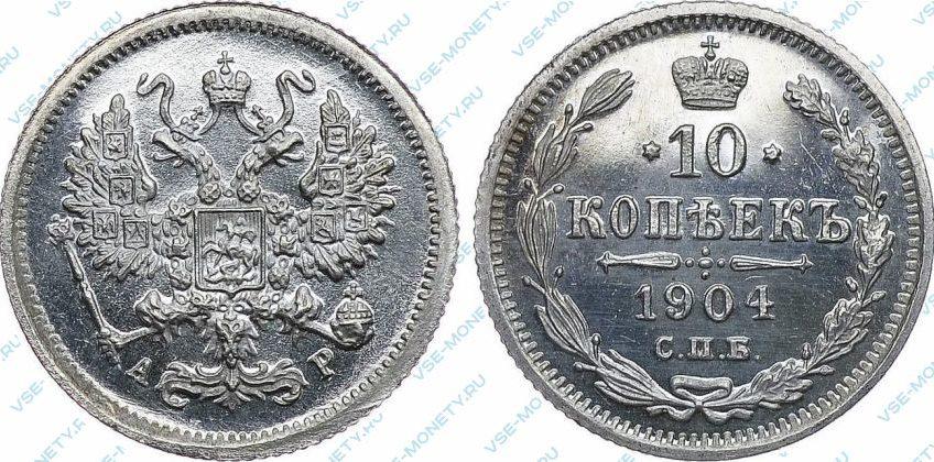 10 копеек 1904 года