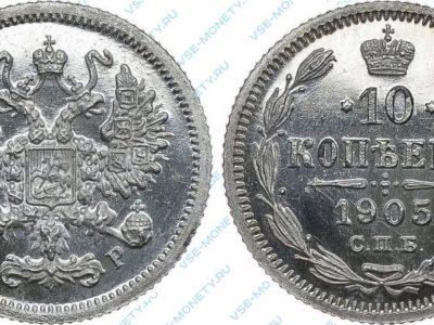 10 копеек 1905 года