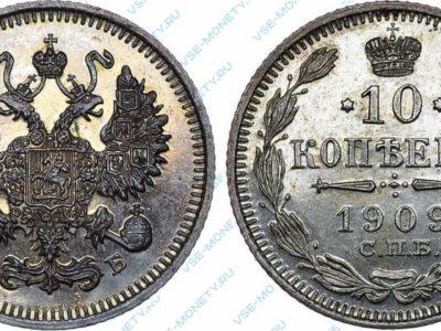 10 копеек 1909 года