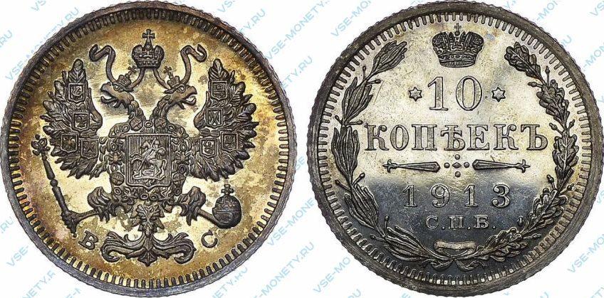 10 копеек 1913 года ВС