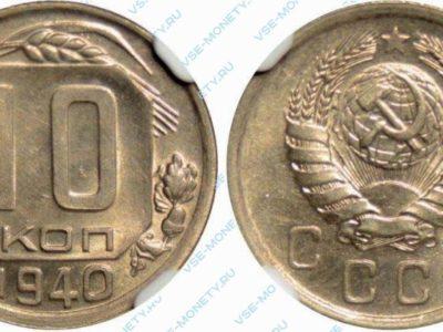 10 копеек 1940 года