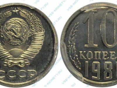 10 копеек 1981 года