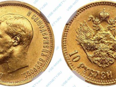 золотой николаевский червонец 1898 года