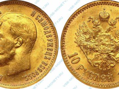 золотой николаевский червонец 1899 года