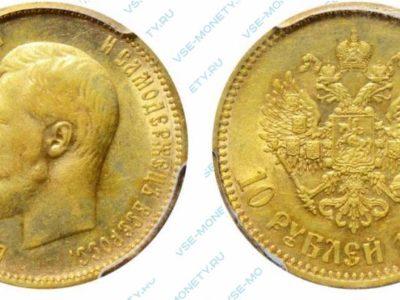 золотой николаевский червонец 1900 года