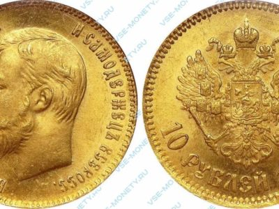 золотой николаевский червонец 1901 года