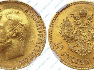 золотой николаевский червонец 1902 года