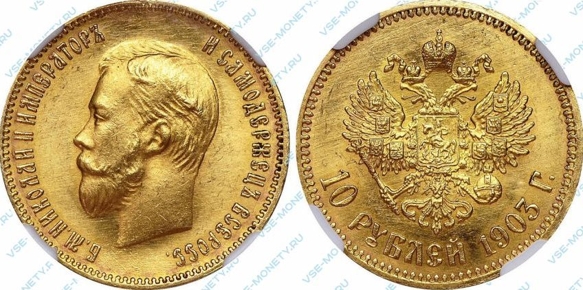 золотой николаевский червонец 1903 года
