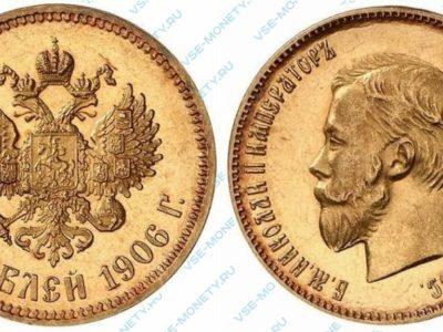 золотой николаевский червонец 1906 года