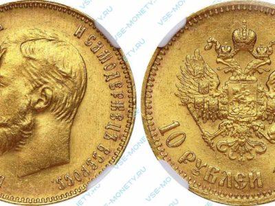золотой николаевский червонец 1909 года