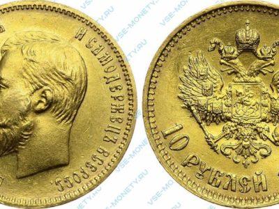 золотой николаевский червонец 1910 года