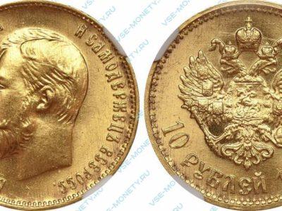 золотой николаевский червонец 1911 года
