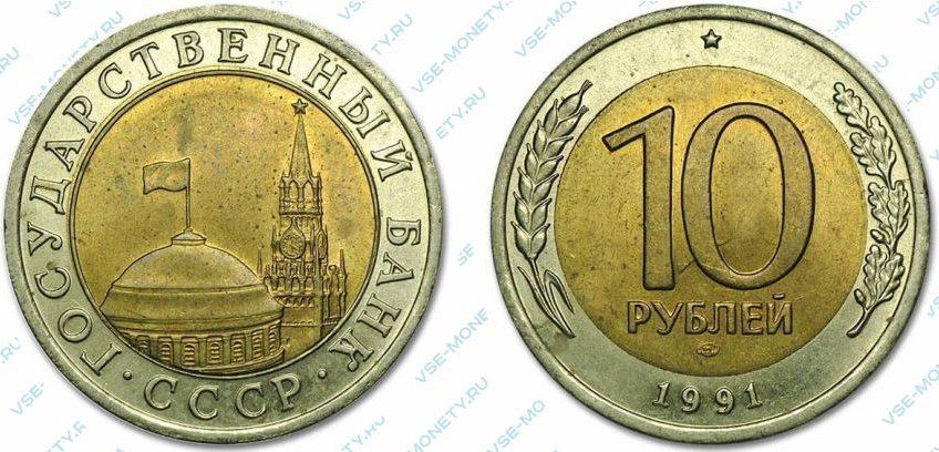 10 рублей 1991 года (ГКЧП)