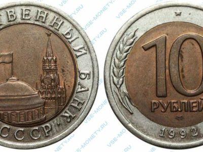 10 рублей 1992 года (ГКЧП)