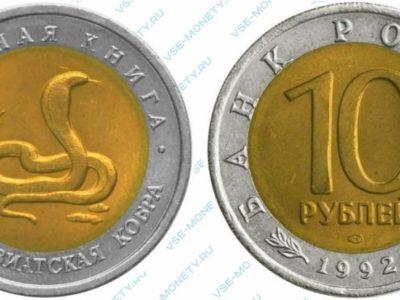 10 рублей 1992 Среднеазиатская кобра