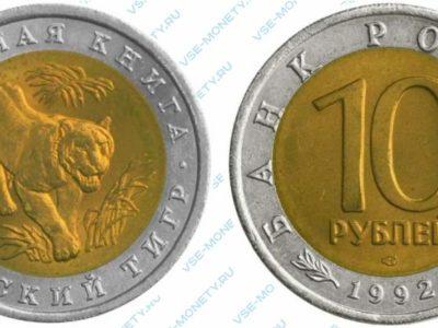 10 рублей 1992 года «Амурский тигр» серии «Красная книга»