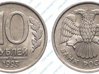 Немагнитные 10 рублей 1993 года