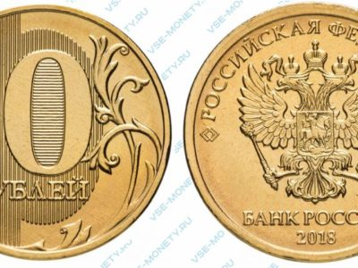 10 рублей 2018 года