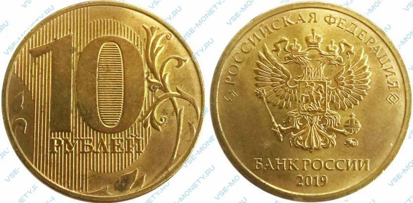 10 рублей 2019 года