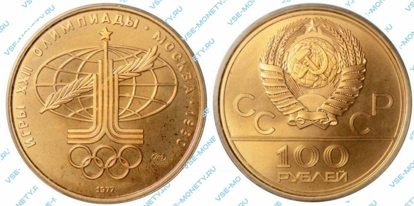 100 рублей 1977 года «Игры XXII Олимпиады. Москва. 1980. (Спорт и мир)»