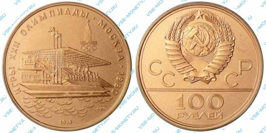 100 рублей 1978 года «Игры XXII Олимпиады. Москва. 1980. (Гребной канал в Крылатском)»
