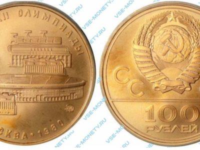 100 рублей 1978 года «Игры XXII Олимпиады. Москва. 1980. (Центральный стадион в Лужниках)»