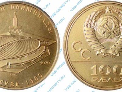 100 рублей 1979 года «Игры XXII Олимпиады. Москва. 1980. (Велотрек «Крылатское»)»