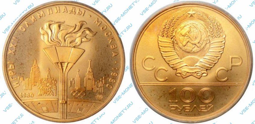 100 рублей 1980 года «Игры XXII Олимпиады. Москва. 1980. (Олимпийский огонь в Москве)»