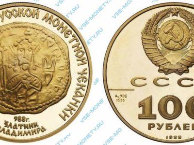 100 рублей 1988 года «Златник Владимира. 1000-летие монетной чеканки»
