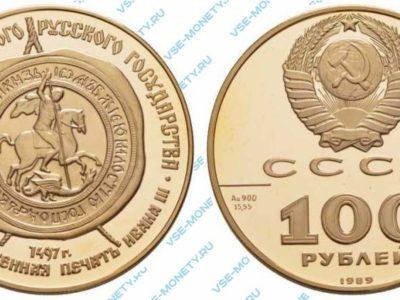 100 рублей 1989 года «Государственная печать Ивана III» серии «500-летие единого Русского государства»