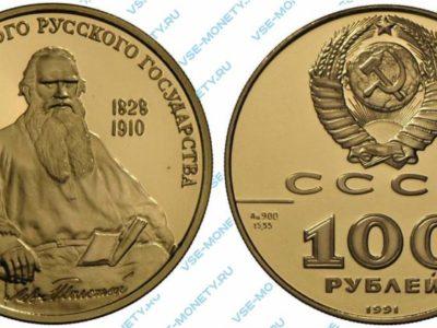 100 рублей 1991 года «Лев Толстой» серии «500-летие единого Русского государства»