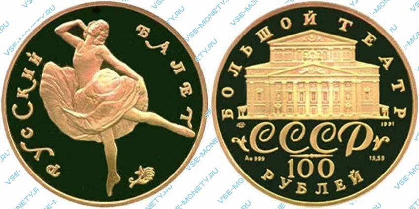 100 рублей 1991 года серии «Русский балет» (proof)
