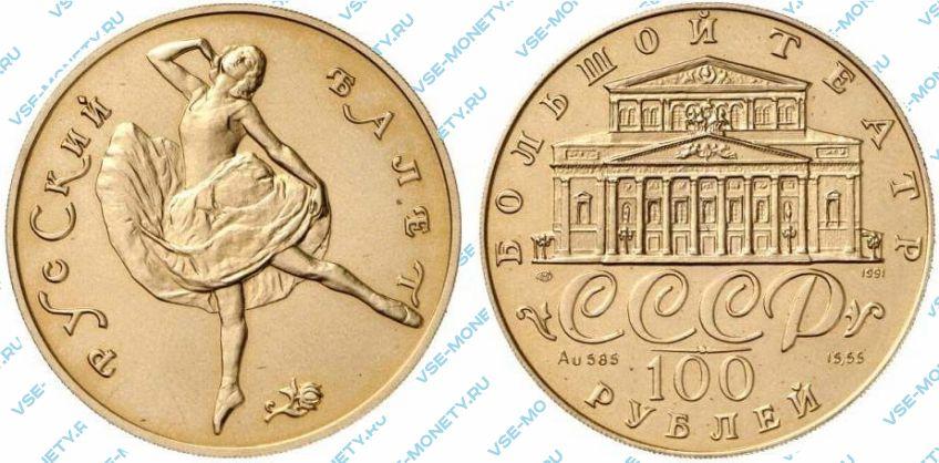 100 рублей 1991 года серии «Русский балет»