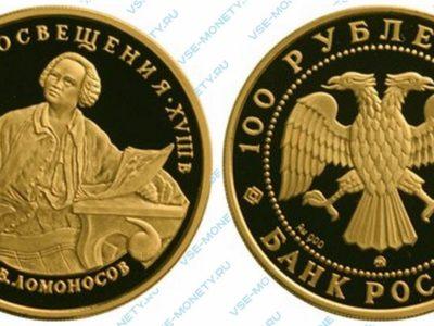 100 рублей 1992 года «М.В. Ломоносов»