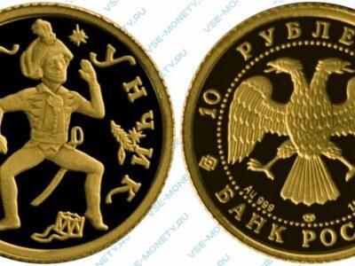 Памятная золотая монета 10 рублей 1996 года «Щелкунчик» серии «Русский балет»