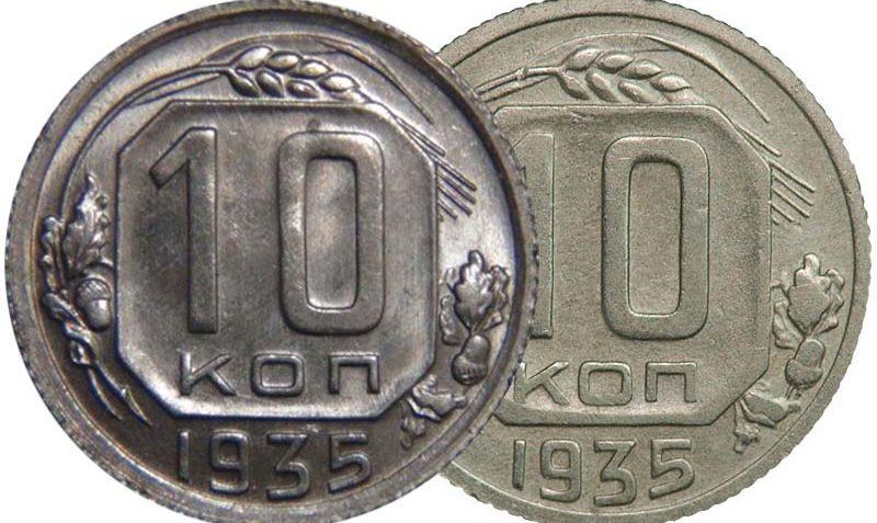 Разновидности 10 копеек 1935 года