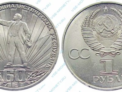 1 рубль 1982 60 лет СССР
