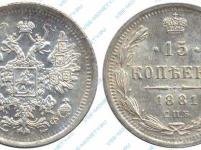 Серебряная монета 15 копеек 1881 года