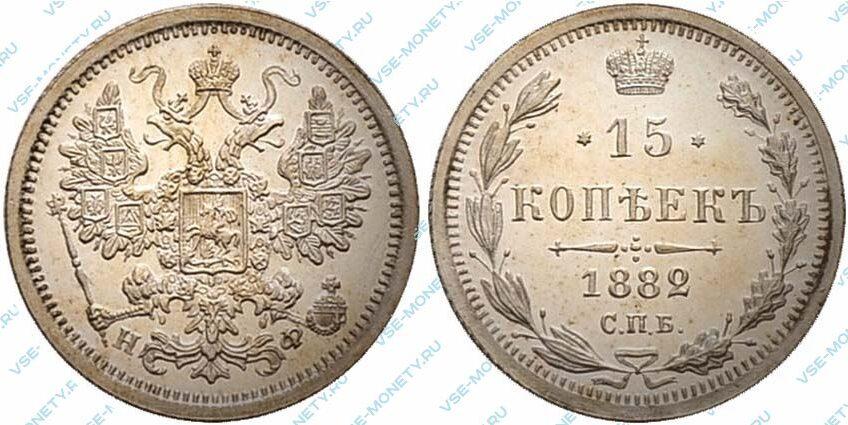 Серебряная монета 15 копеек 1882 года