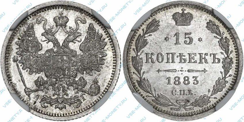 Серебряная монета 15 копеек 1883 года