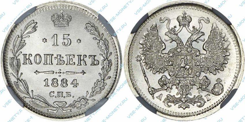 Серебряная монета 15 копеек 1884 года