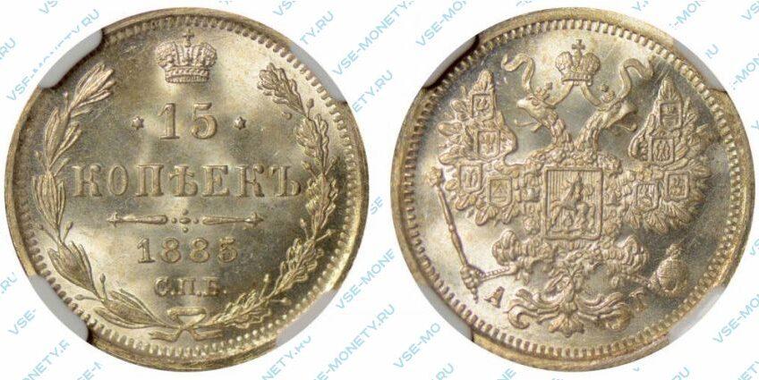 Серебряная монета 15 копеек 1885 года
